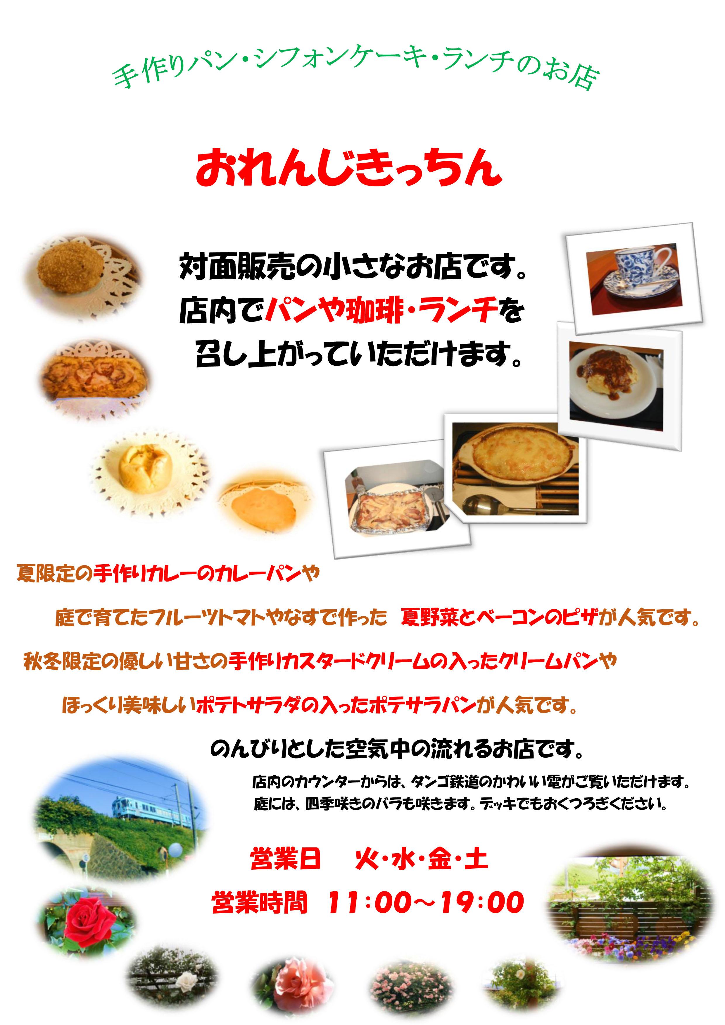 おれんじきっちん(くるせる用).jpg