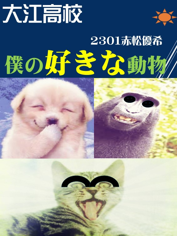 2301 赤松優希.jpg
