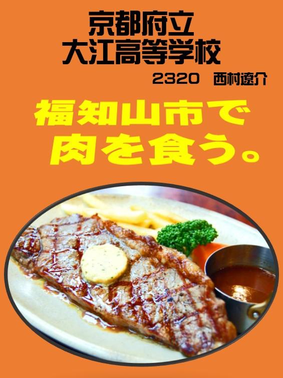 2320西村遼介.JPG