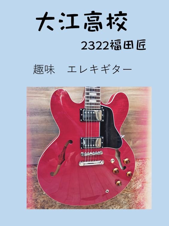 2322 福田匠.jpg