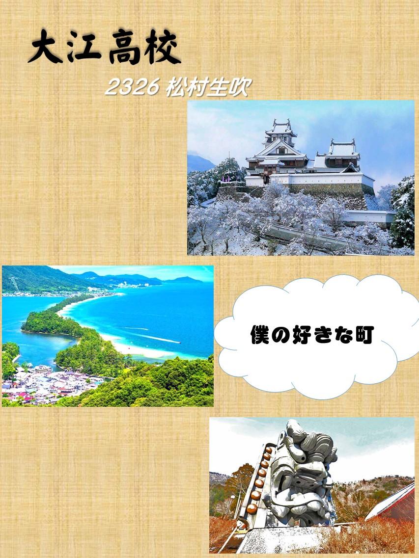 2326松村生吹.jpg
