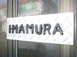 imamurahyou.JPG